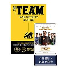 더 팀 +  영화예매권(2매)