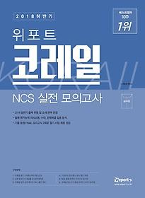 2018 하반기 위포트 코레일 NCS 실전모의고사 (봉투형)