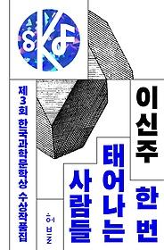 제3회 한국과학문학상 수상작품집