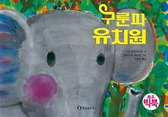 구룬파 유치원 (보드빅북)