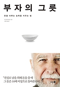 부자의 그릇