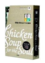 "<font title=""Chicken Soup for the Soul 1, 2권 - 영혼을 위한 닭고기 수프 (교재:2+CD:2)"">Chicken Soup for the Soul 1, 2권 - 영혼...</font>"
