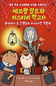 메모왕 알로와 미스터리 학교 3