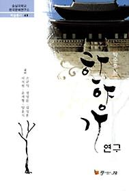 박순호본 한양가 연구
