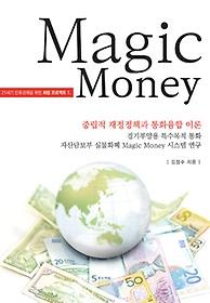 매직머니 Magic Money