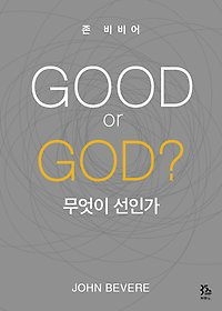 GOOD or GOD? 무엇이 선인가