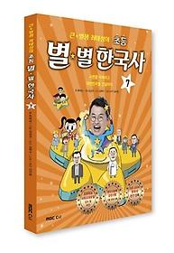 큰 별샘 최태성의 초등 별별 한국사 7