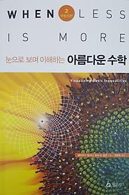 아름다운 수학 2 - 부등식편