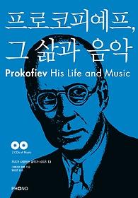 프로코피예프, 그 삶과 음악