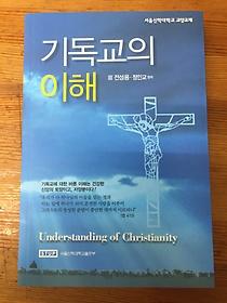 기독교의 이해
