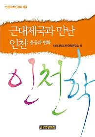 근대제국과 만난 인천 - 충돌과 변화