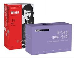 바이링궐 에디션 한국 대표 소설 110 - 19