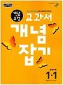 [[당일배송/최신간/100%완전새책]개념+유형 중등 수학 교과서 개념잡기 1-1 (2019)