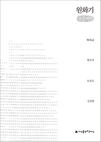 원화기 (큰글씨책)