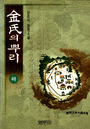 김씨의 뿌리 (하)
