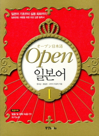 OPEN 일본어 1