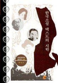 한국소설 텍스트의 시학