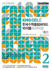 """<font title=""""KMO BIBLE 한국수학올림피아드 바이블 프리미엄 2 대수"""">KMO BIBLE 한국수학올림피아드 바이블 프리...</font>"""