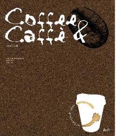 커피 & 카페