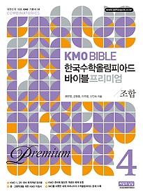 """<font title=""""KMO BIBLE 한국수학올림피아드 바이블 프리미엄 4 조합"""">KMO BIBLE 한국수학올림피아드 바이블 프리...</font>"""