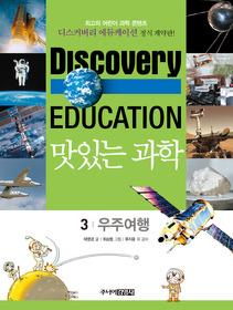 맛있는 과학 3 - 우주여행