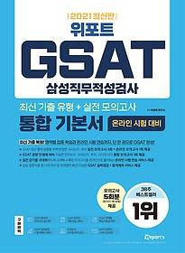 2021 최신판 위포트 GSAT 삼성직무적성검사 통합 기본서 - 온라인 시험 대비