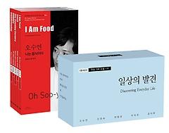 바이링궐 에디션 한국 대표 소설 110 - 14