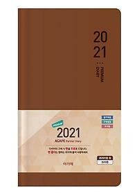 """<font title=""""2021 아가페 파트너 다이어리 (중/프리미엄/브라운)"""">2021 아가페 파트너 다이어리 (중/프리미엄...</font>"""