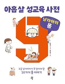 아홉 살 성교육 사전 - 남자아이 몸