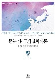 동북아 국제정치이론
