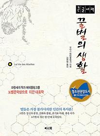 꿀벌의 생활 (큰글자책)