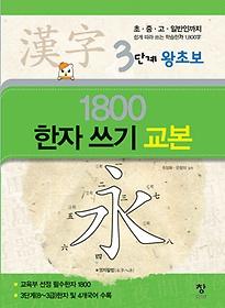 1800 한자 쓰기 교본 - 3단계 왕초보