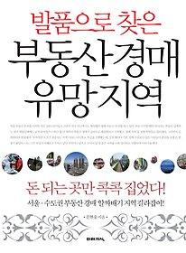 [90일 대여] 발품으로 찾은 부동산 경매 유망 지역 2