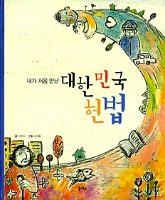 내가 처음 만난 대한민국 헌법