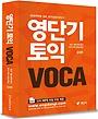 영단기 토익 VOCA