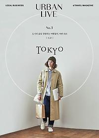 어반 리브 No. 3 도쿄