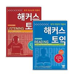 해커스 토익 리스닝 + 리딩 패키지 (Hackers TOEIC Listening + Reading) (구토익)