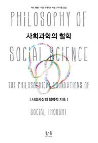 사회과학의 철학