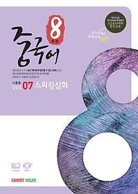 팔선생 중국어 Vol.7 스피킹심화