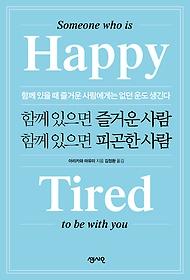 "<font title=""함께 있으면 즐거운 사람 함께 있으면 피곤한 사람"">함께 있으면 즐거운 사람 함께 있으면 피곤...</font>"