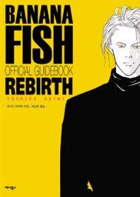 바나나피시 리버스 BANANA FISH REBIRTH