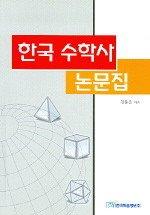 한국수학사 논문집