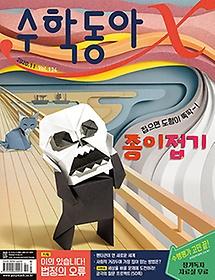 수학동아X (월간) 11월호