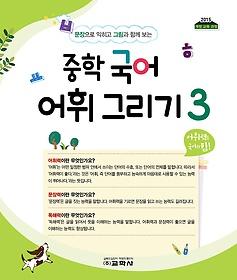 중학 국어 어휘 그리기 3