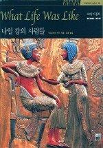나일강의 사람들 - 고대이집트