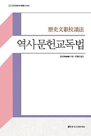 고전적정리이론총서