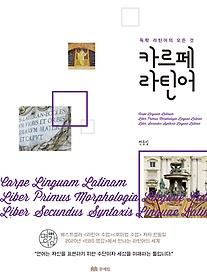 카르페 라틴어.2 :라틴어구문론 =Carpe linguam Latinam