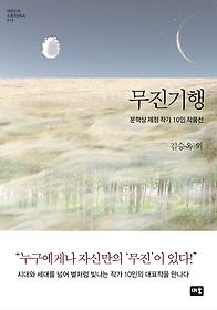 무진기행 - 문학상 제정 작가 10인 작품선