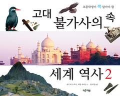 고대 불가사의 속 세계 역사 2