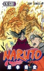 NARUTO 58 (コミック)
